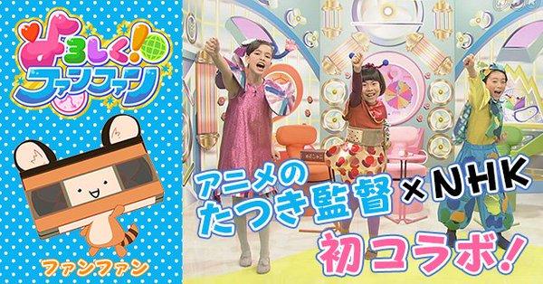 たつき監督率いるirodori、NHKに進出! 新番組「よろしく!ファンファン」参加