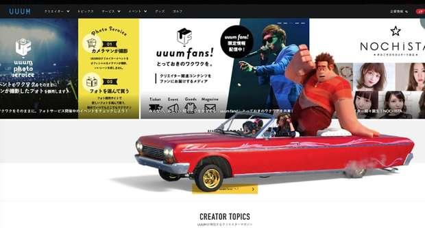 UUUMサイトに出現するキャラクターたち