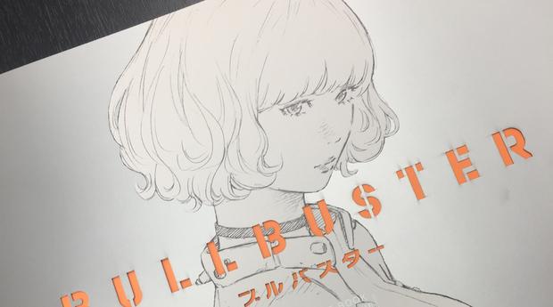 『ブルバスターvol.0』