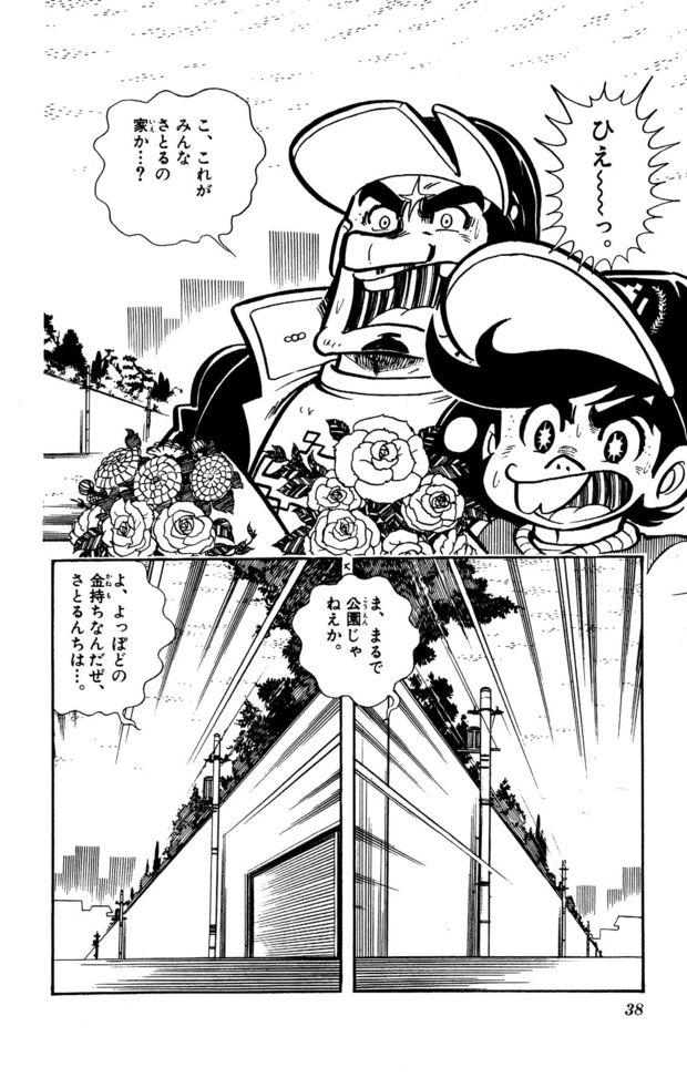 『ゲームセンターあらし』8話2P目