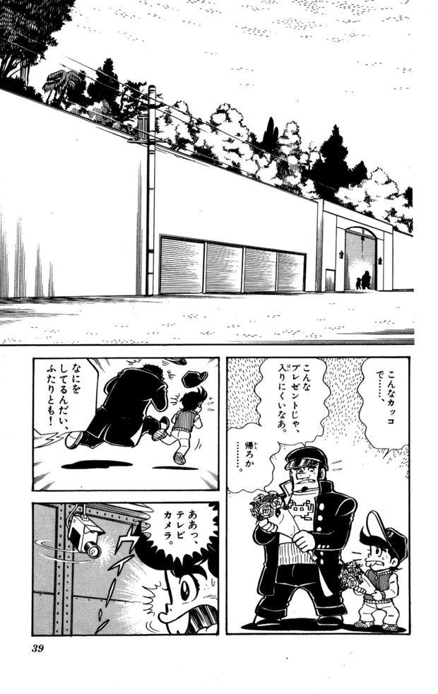 『ゲームセンターあらし』8話3P目
