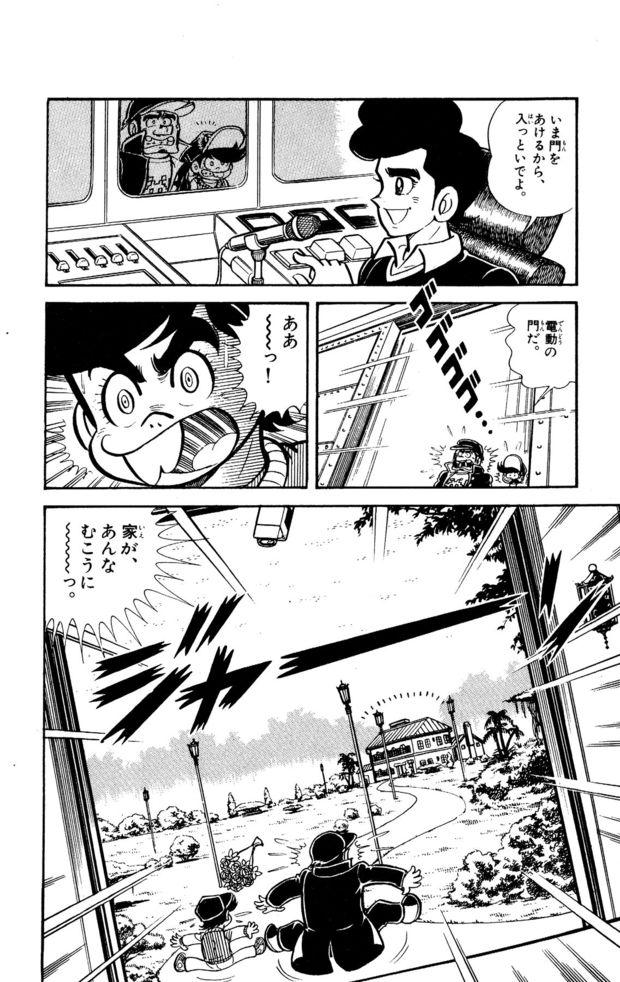『ゲームセンターあらし』8話4P目