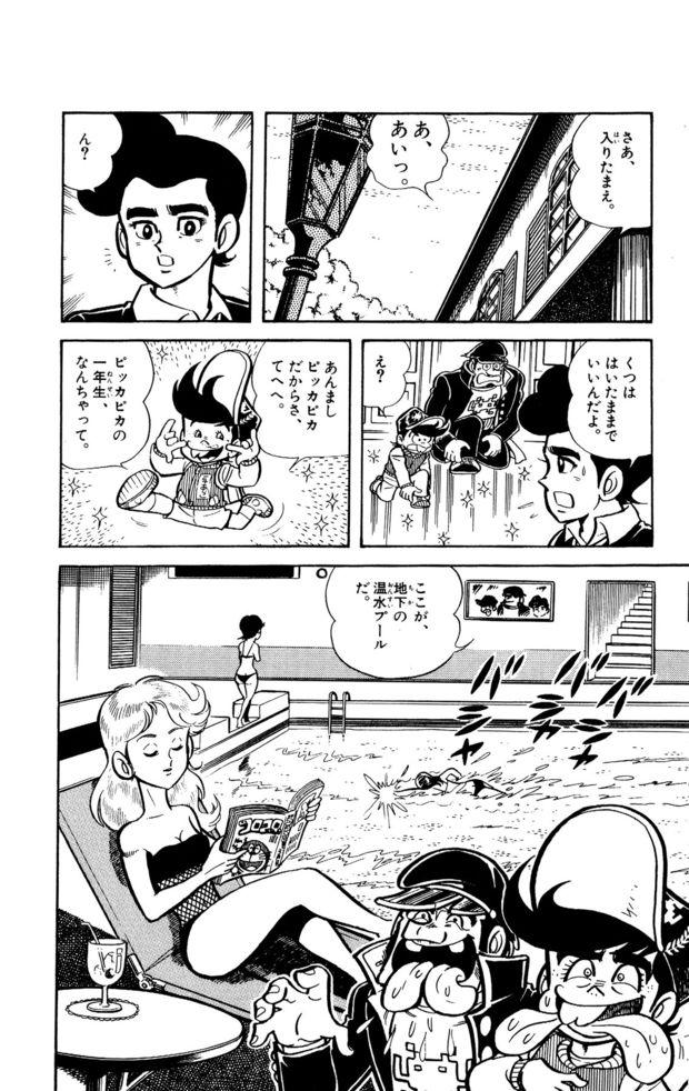 『ゲームセンターあらし』8話6P目