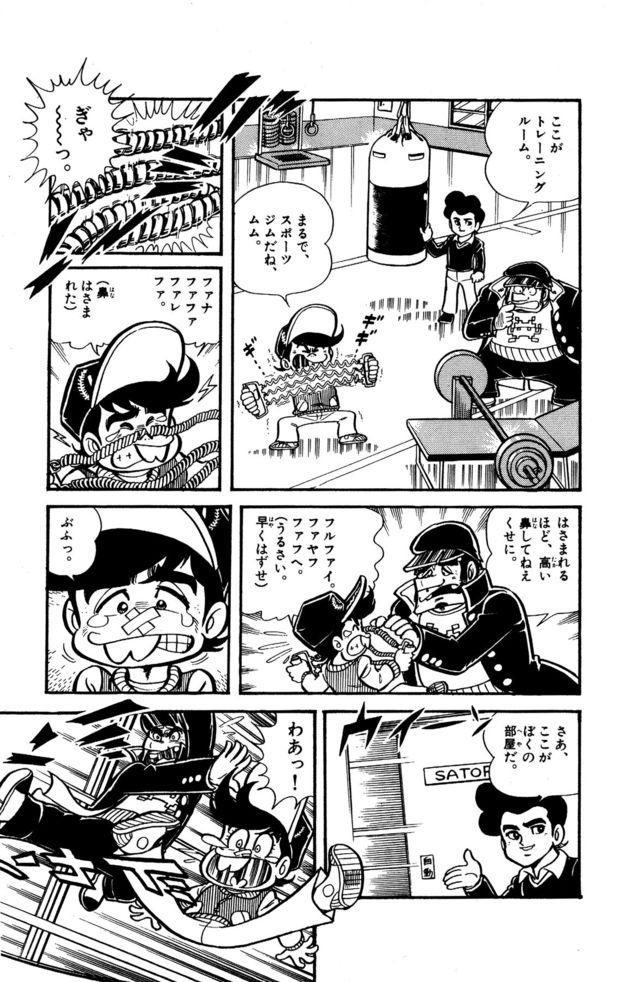 『ゲームセンターあらし』8話7P目