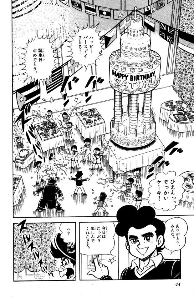 『ゲームセンターあらし』8話8P目