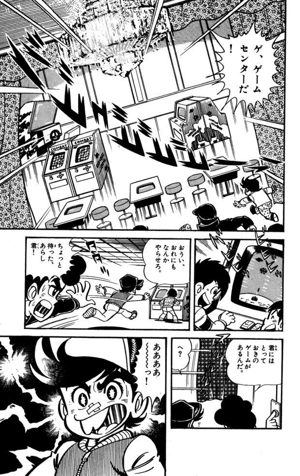 『ゲームセンターあらし』8話9P目
