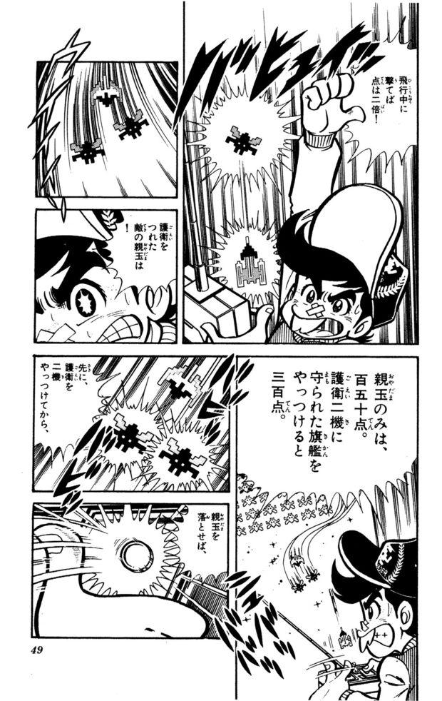 『ゲームセンターあらし』8話13P目