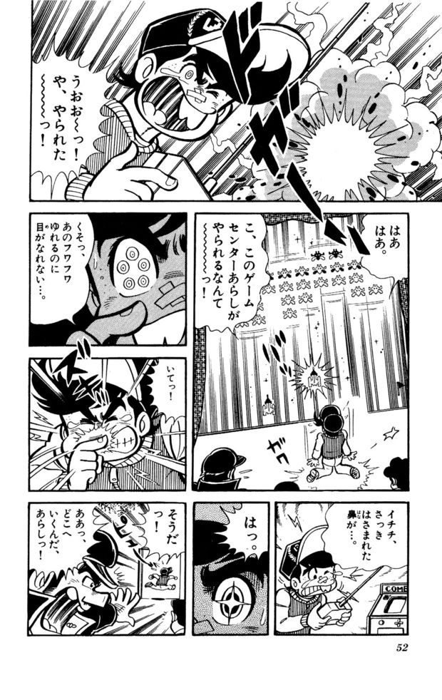 『ゲームセンターあらし』8話16P目