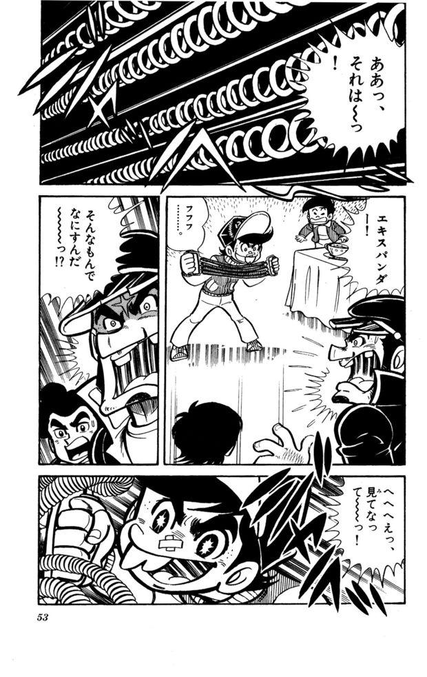 『ゲームセンターあらし』8話17P目