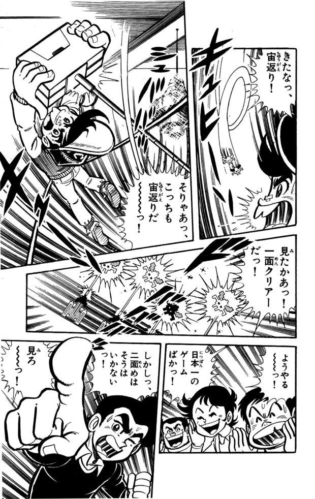 『ゲームセンターあらし』8話21P目
