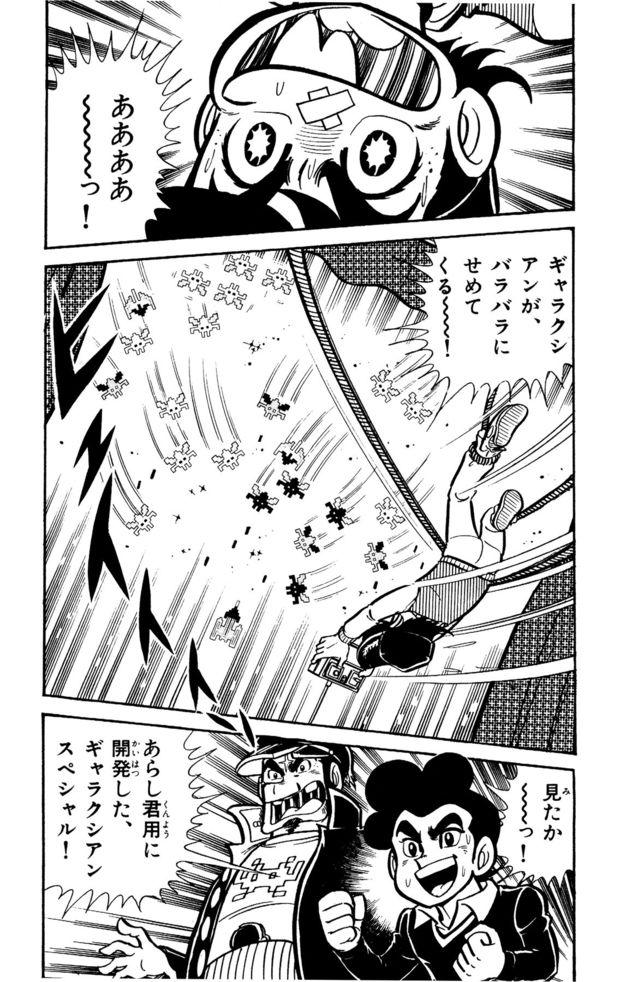 『ゲームセンターあらし』8話22P目