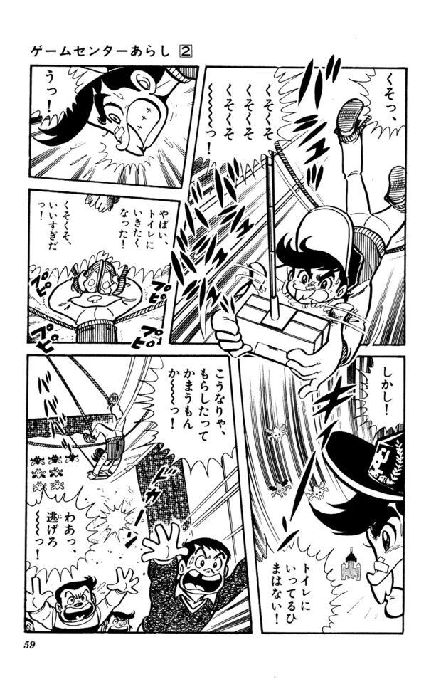 『ゲームセンターあらし』8話23P目