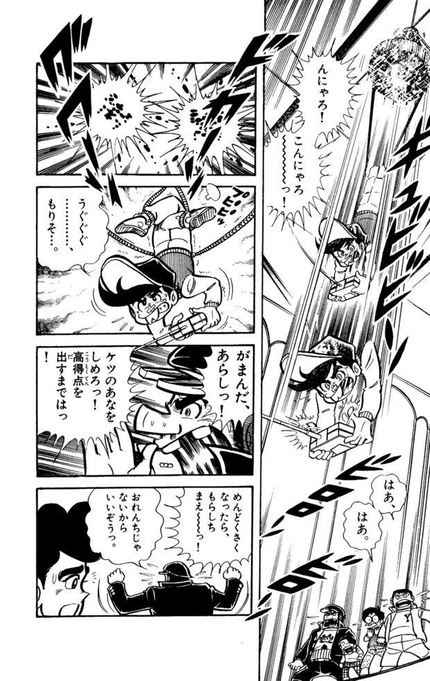 『ゲームセンターあらし』8話24P目
