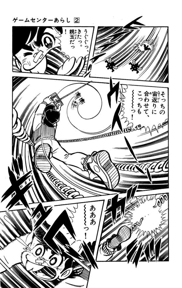 『ゲームセンターあらし』8話25P目