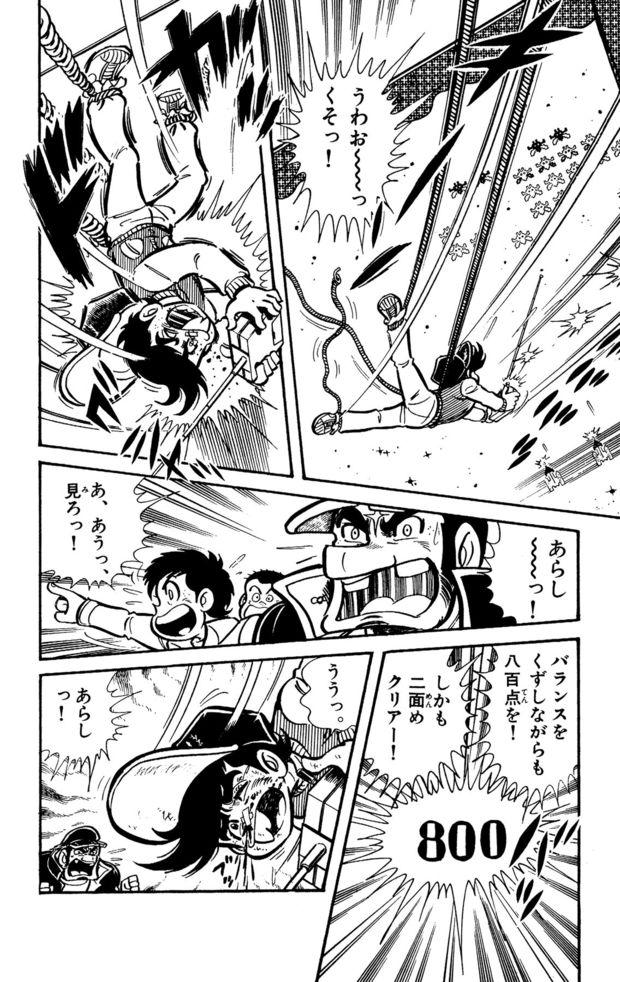 『ゲームセンターあらし』8話26P目