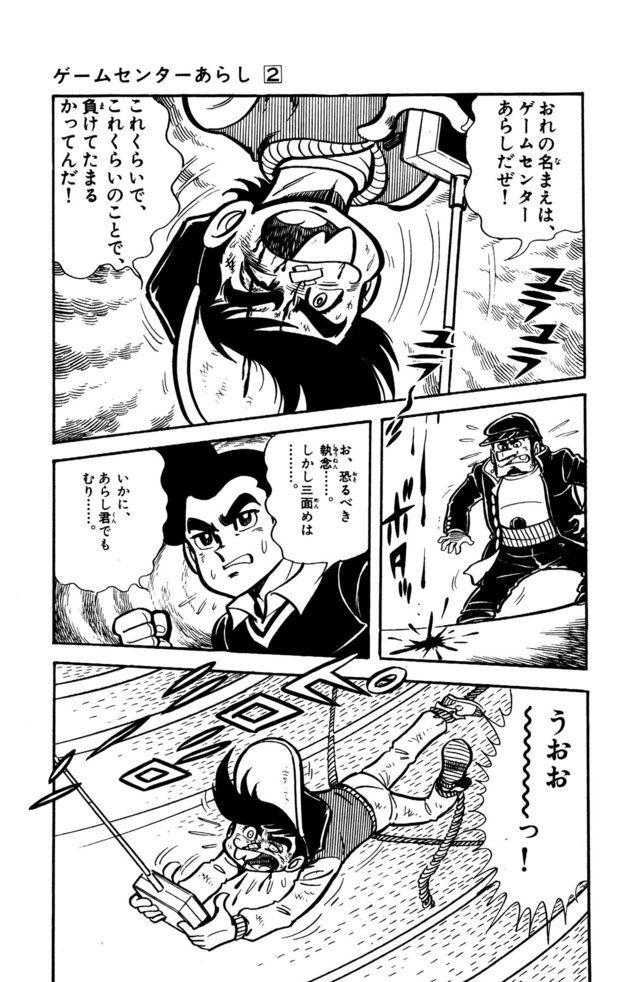 『ゲームセンターあらし』8話27P目