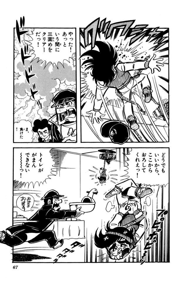 『ゲームセンターあらし』8話31P目