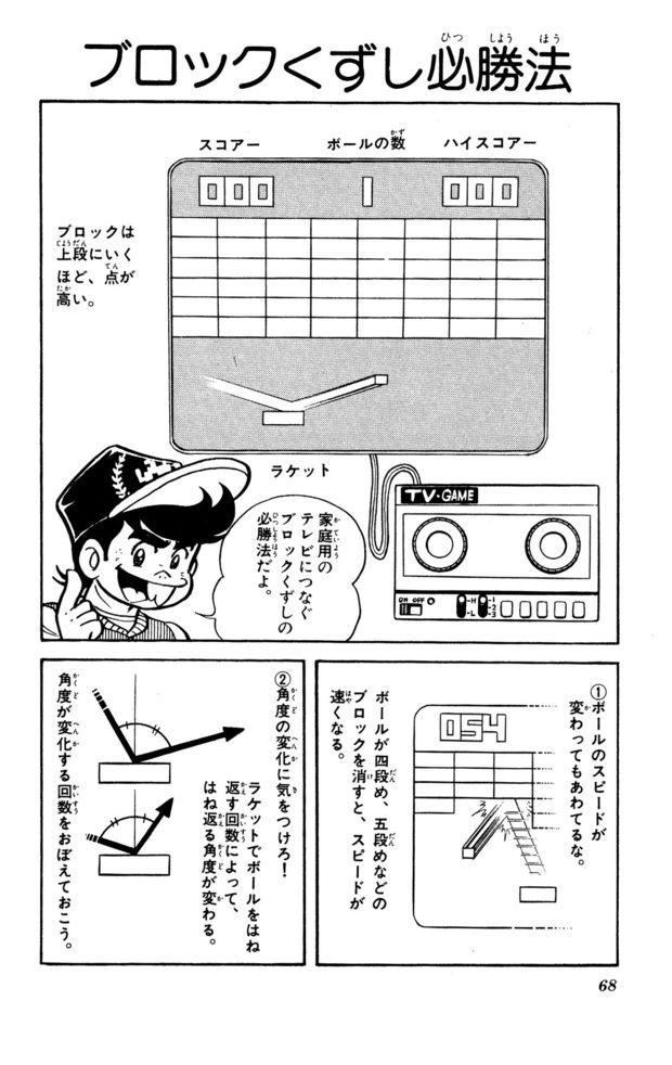 『ゲームセンターあらし』8話32P目