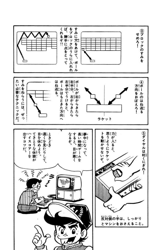 『ゲームセンターあらし』8話33P目