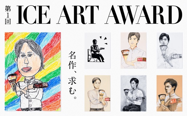 第1回 ICE ART AWARD
