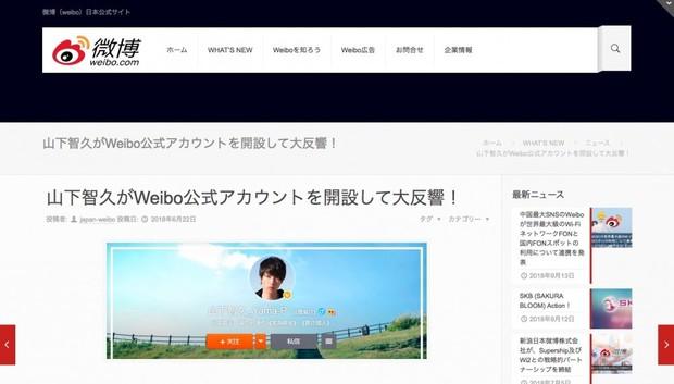 山下智久のアカウント開設を報じるWeibo日本公式サイト