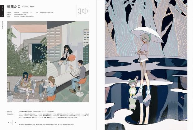 『ILLUSTRATION 2020』誌面サンプル/後藤かこさん
