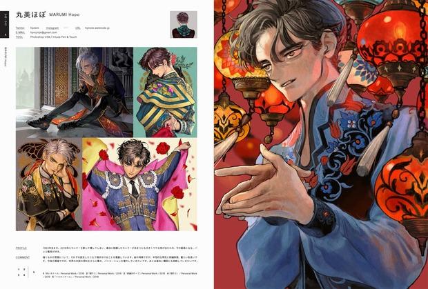 『ILLUSTRATION 2020』誌面サンプル/丸美ほぽさん