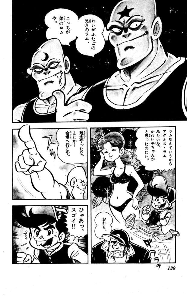 『ゲームセンターあらし』5話4P目