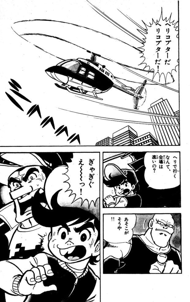 『ゲームセンターあらし』5話5P目