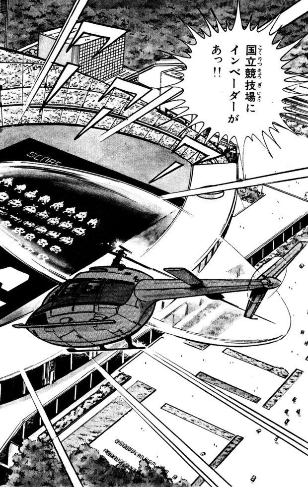 『ゲームセンターあらし』5話6P目