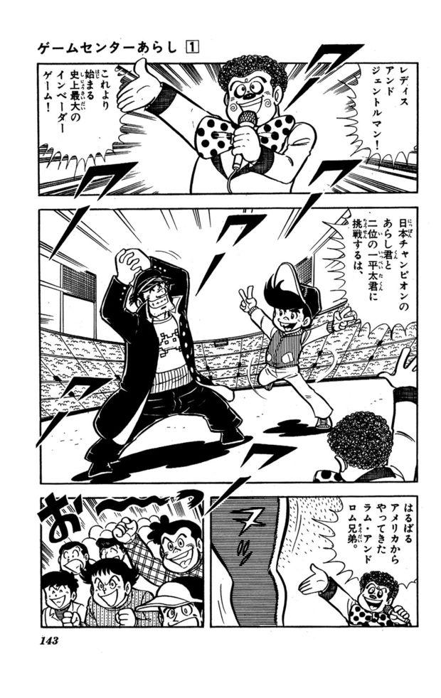 『ゲームセンターあらし』5話9P目