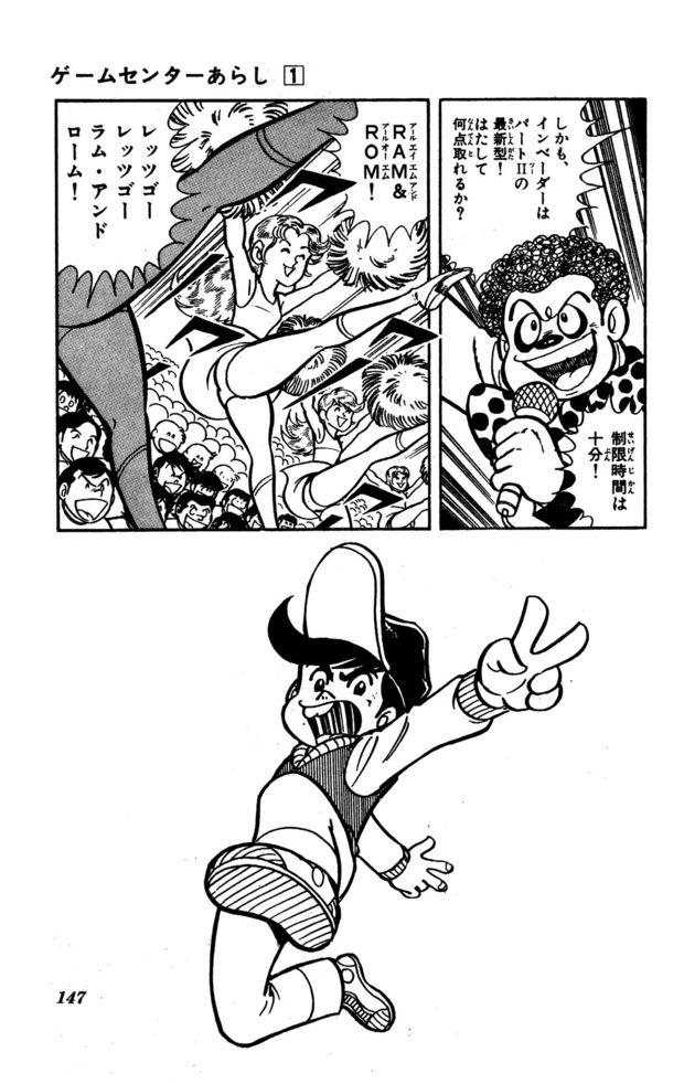 『ゲームセンターあらし』5話13P目