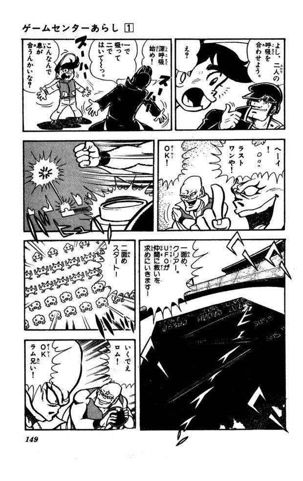『ゲームセンターあらし』5話15P目
