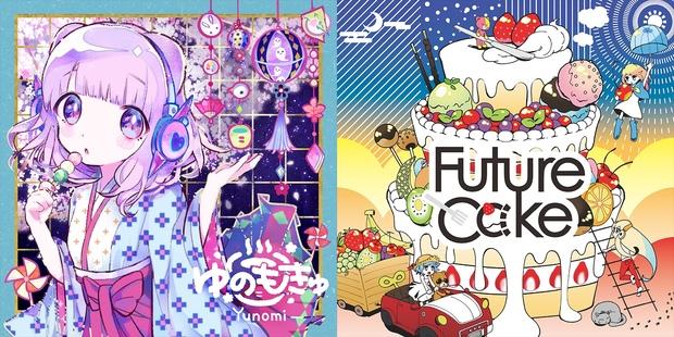 (左から)Yunomi『ゆのもきゅ』、YUC'e『Future Cαke』ジャケット