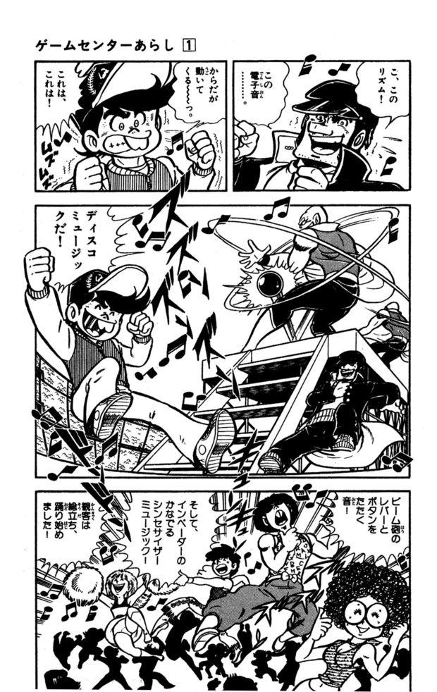 『ゲームセンターあらし』5話19P目