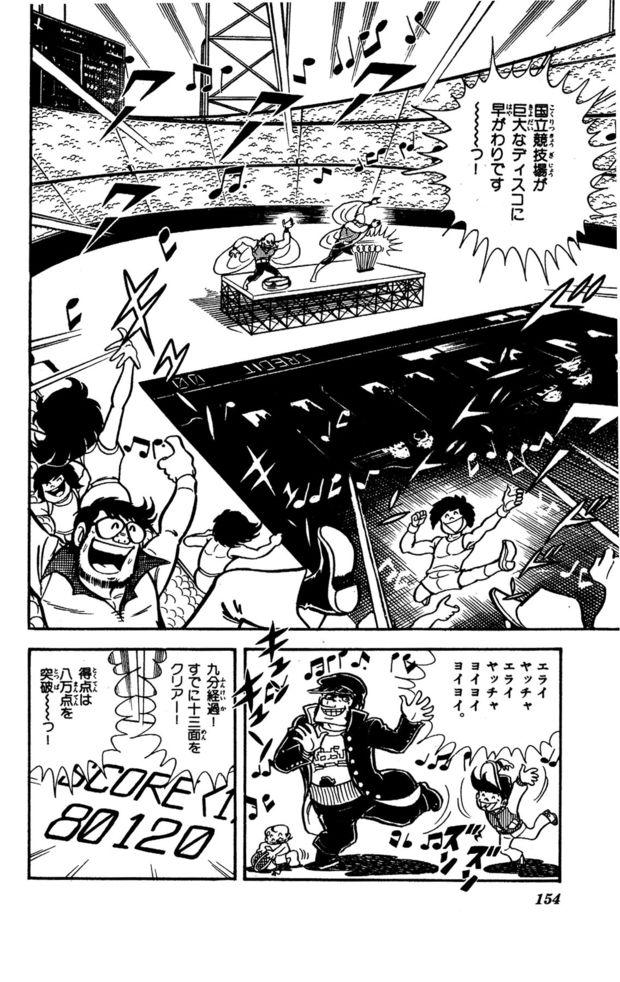 『ゲームセンターあらし』5話20P目