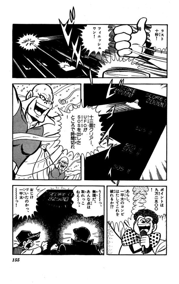『ゲームセンターあらし』5話21P目
