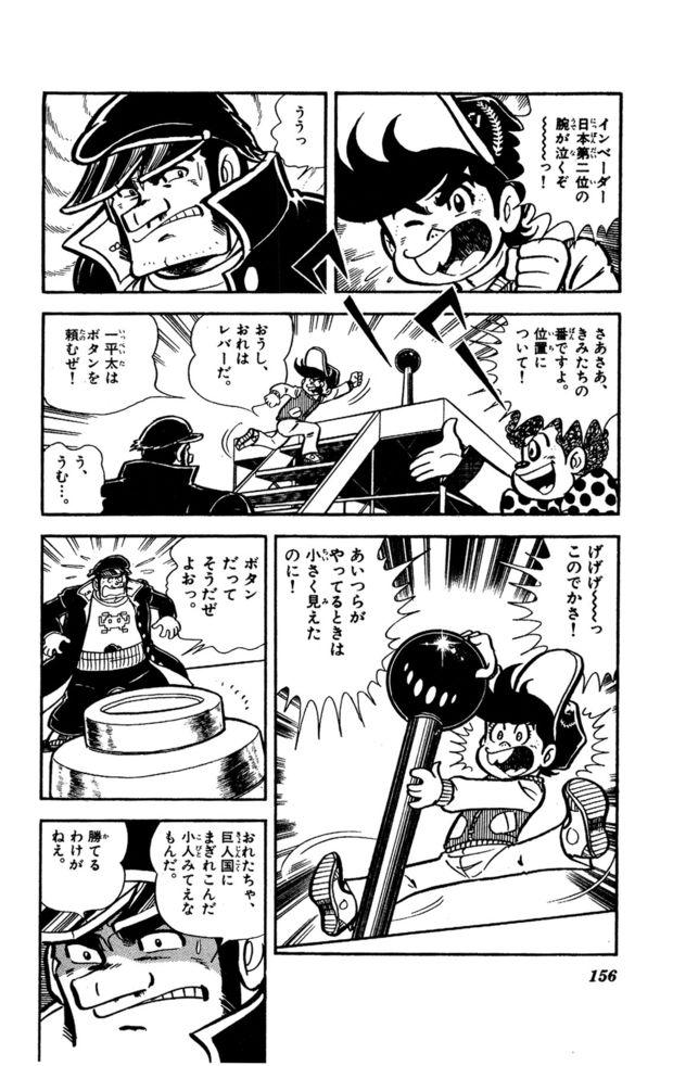 『ゲームセンターあらし』5話22P目
