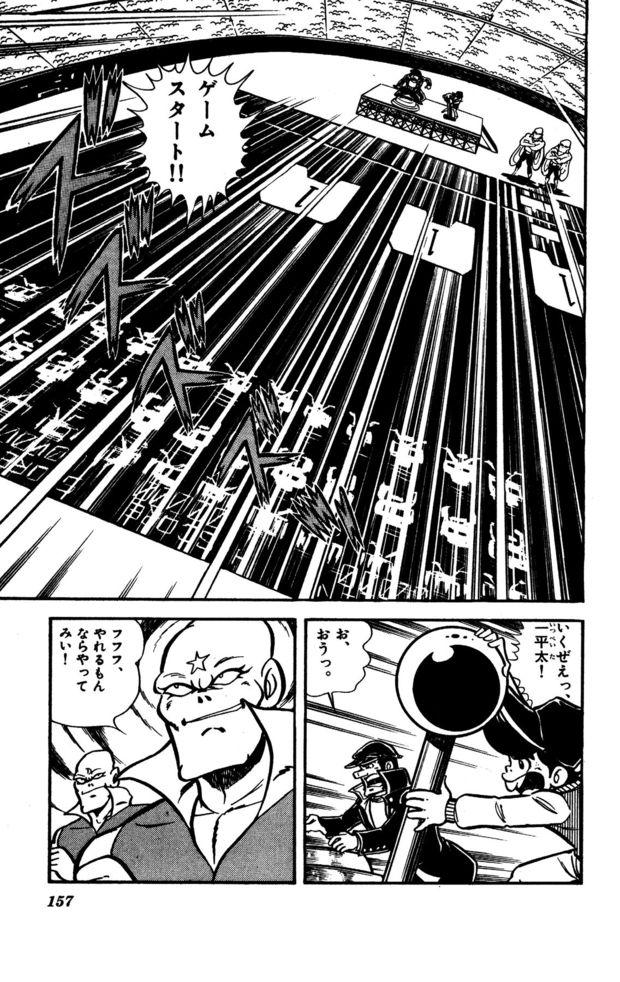『ゲームセンターあらし』5話23P目