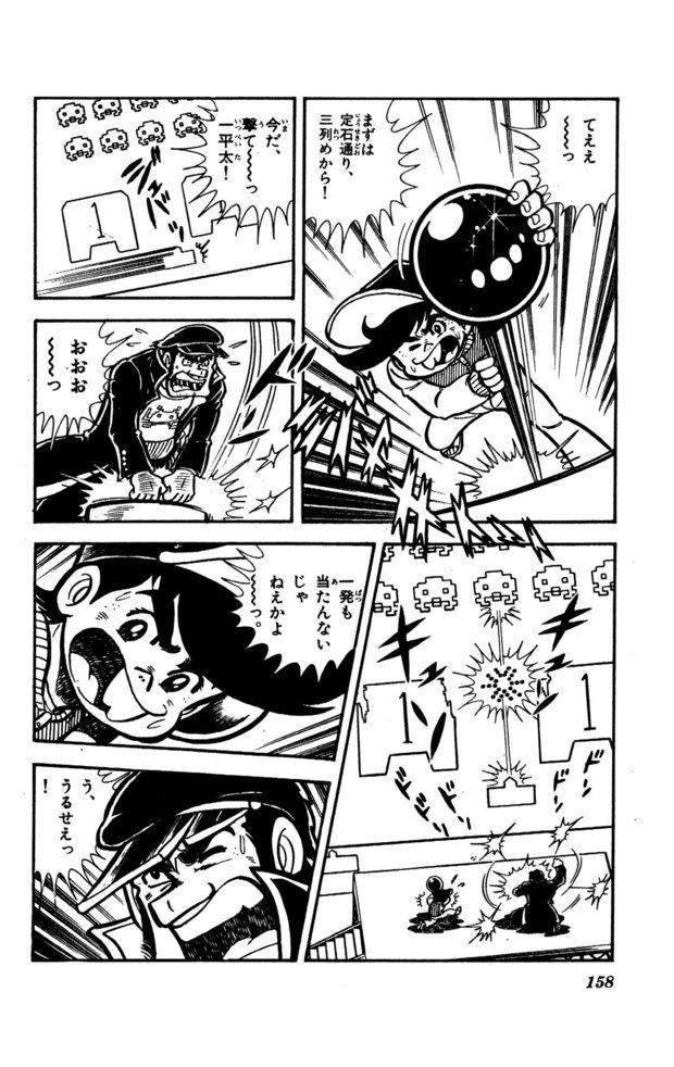 『ゲームセンターあらし』5話24P目