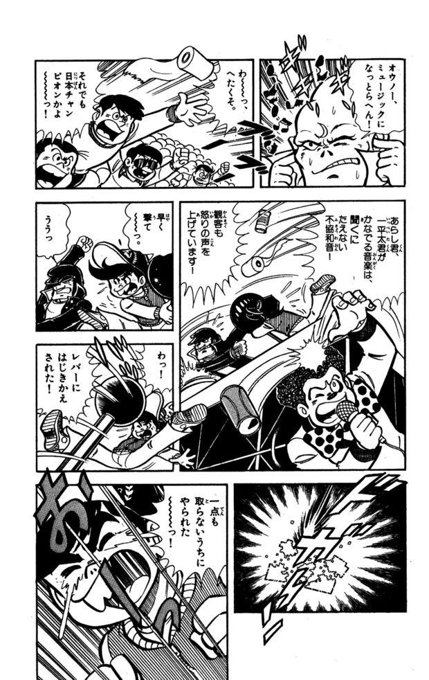 『ゲームセンターあらし』5話25P目