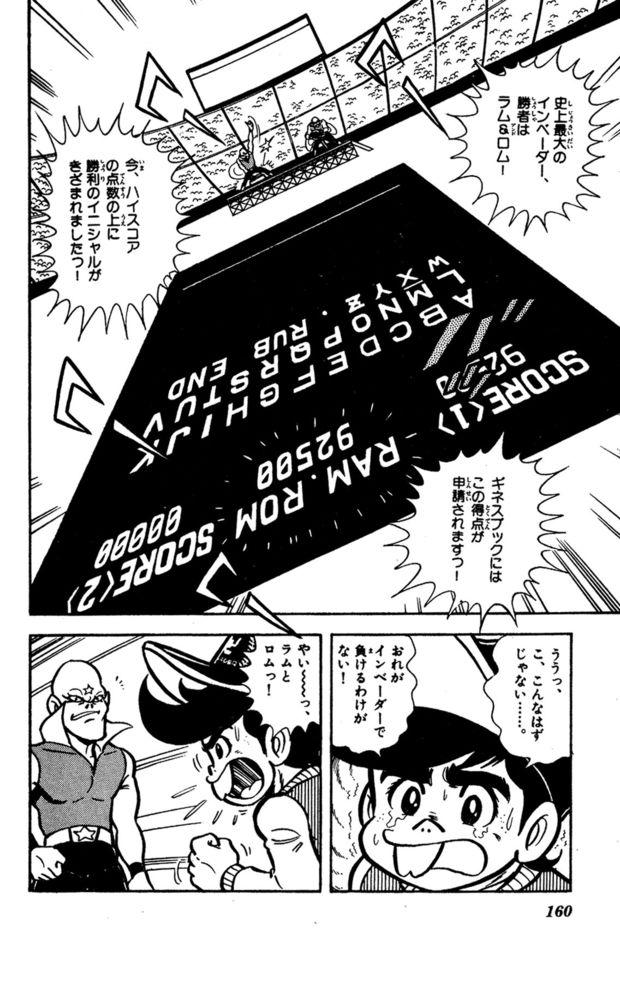『ゲームセンターあらし』5話26P目