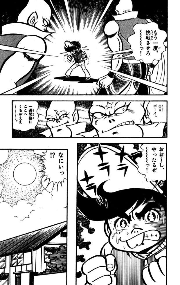 『ゲームセンターあらし』5話27P目
