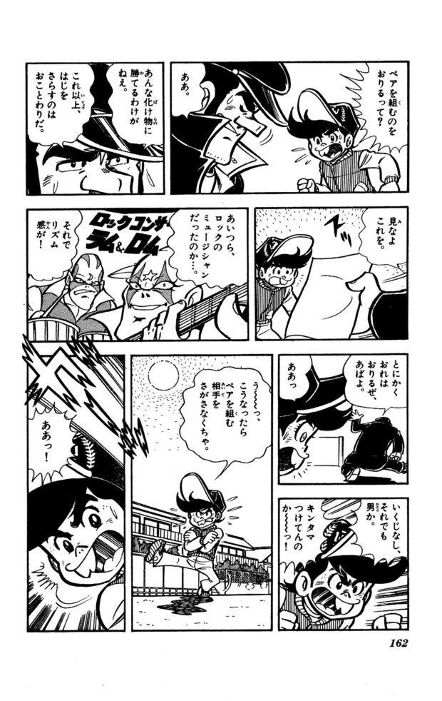 『ゲームセンターあらし』5話28P目
