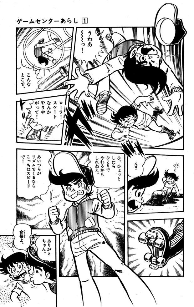 『ゲームセンターあらし』5話29P目