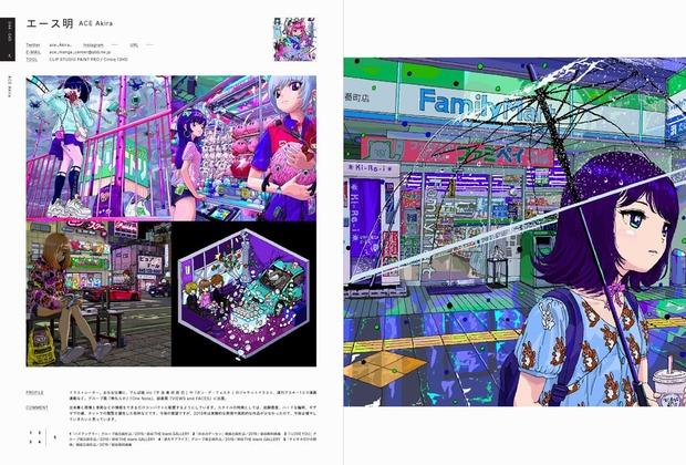 『ILLUSTRATION 2020』誌面サンプル/エース明さん