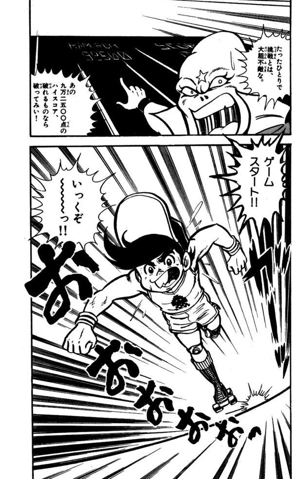 『ゲームセンターあらし』5話31P目