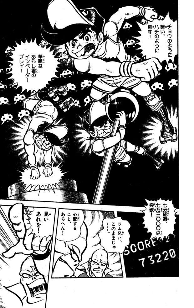『ゲームセンターあらし』5話33P目