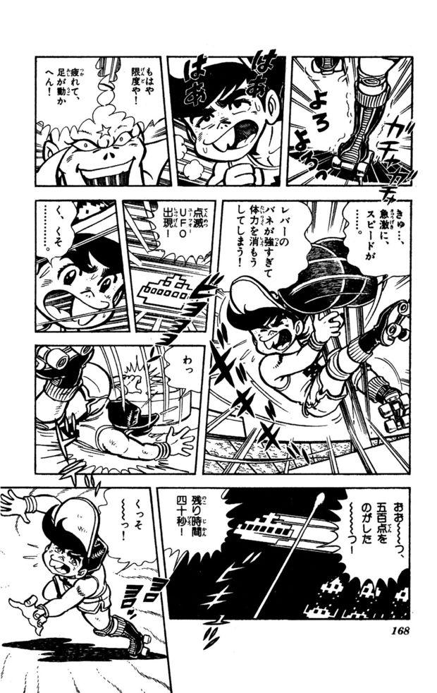 『ゲームセンターあらし』5話34P目