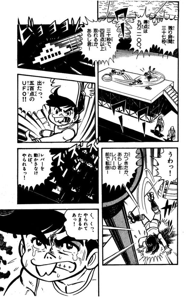 『ゲームセンターあらし』5話35P目